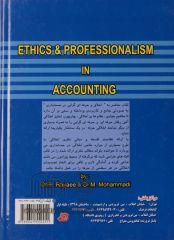 اخلاق و حرفه ای گرایی در حسابداری: مفاهیم بنیادی، نظام های اخلاقی، چارچوب تحلیلی، بررسی موارد خاص