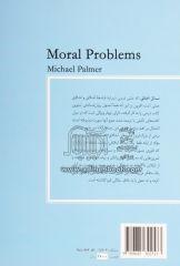 مسائل اخلاقی: متن آموزشی فلسفه اخلاق