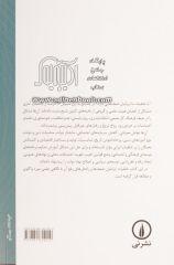 ما ایرانیان: زمینه کاوی تاریخی و اجتماعی خلقیات ایرانی