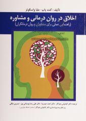 اخلاق در روان درمانی و مشاوره (راهنمایی عملی برای مشاوران و روان درمانگران)