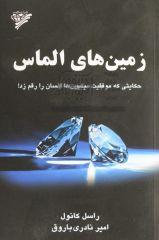 زمین های الماس: حکایتی که موفقیت میلیون ها انسان را رقم زد!