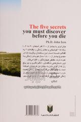 پنج راز که پیش از مردن باید بدانی