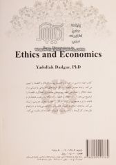 ابعاد اساسی در اخلاق و اقتصاد