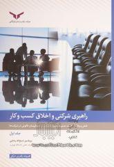 راهبری شرکتی و اخلاق - جلد اول -