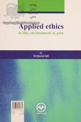 اخلاق کاربردی در زندگی، محیط زیست و اشتغال