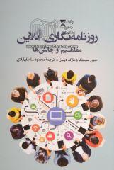 روزنامه نگاری آنلاین: مفاهیم و چالش ها