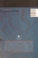 فربه و نحیف: خاستگاه هنجارهای اخلاقی