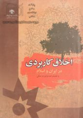 اخلاق کاربردی در ایران و اسلام